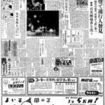 白鳥事件 日本共産党が組織的に行った殺人事件