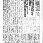 日本共産党スパイ査問事件 ~殺人を厭わない歴史~