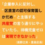豊島区の共産党都議の米倉春奈は認可保育園を増やしたのか