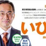 共産党の東京都議・井樋匡利(いび・まさとし)の長男が強制わいせつ容疑で警視庁に逮捕