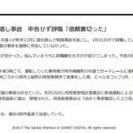 小松 大成(コマツ タイセイ)市議が飲酒運転し物損事故で議員辞職-岩手県遠野市日本共産党市議会議員