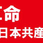 「暴力革命の方針」変わらず-日本共産党は破防法の調査対象団体