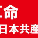 日本共産党が「テロ等準備罪」新設を拒む理由